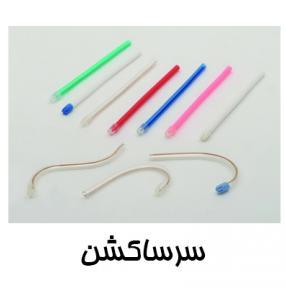 سرساکشن دندانپزشکی